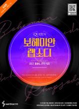 퀸 보헤미안 랩소디 OST 피아노 연주곡집 [초급편]