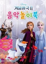 겨울왕국2 음악놀이북