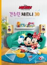 Disney간추린체르니30