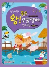 강경애의왕좋은우쿨렐레연주곡집(리듬편)