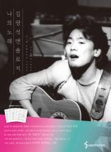 김광석앤솔로지 나의노래