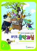 2017년새교과서에맞춘포인트음악교실2-1