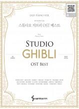 연주동영상이있는 스튜디오 지브리 OST 베스트(Easy)