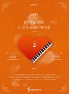 느낌표의피아노하트2 K-POP&OST명곡집