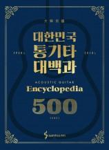 [개정판]대한민국통기타대백과500
