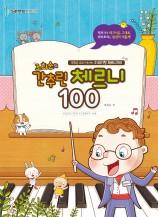 조희순의간추린체르니100