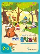 2017년새교과서에맞춘포인트음악교실2-2