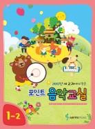 2017년새교과서에맞춘포인트음악교실1-2