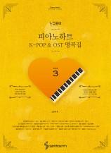 느낌표의피아노하트3 K-POP&OST명곡집
