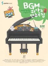 BGM피아노연주곡집(중급편)