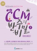 조희순의CCM반주의비밀3[리하모니제이션편]