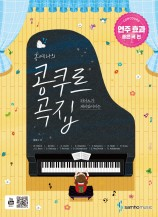 피아노가 재미있어지는 홍예나의 콩쿠르 곡집 [연주 효과 좋은 곡 편]