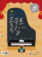 피아노가 재미있어지는 홍예나의 콩쿠르 곡집 [콩쿠르 대상 받는 곡 편]