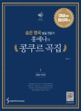 홍예나의 콩쿠르 곡집 1 [대상받은최신곡편] -고학년 추천곡