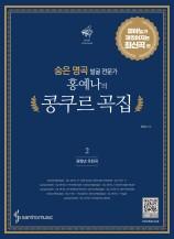 홍예나의 콩쿠르 곡집 2 [피아노가재밌어지는최신곡편] -저학년 추천곡