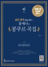 홍예나의 콩쿠르 곡집 3 [작은손화려한연주편] -저학년, 고학년 추천곡