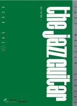 재즈기타교본2(CD포함)