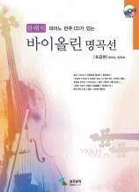 피아노반주CD가있는클래식바이올린명곡선초급편
