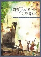 리얼재즈피아노연주곡집2