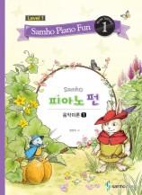 삼호피아노펀 음악이론 레벨1 (1권)