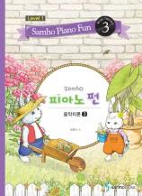 삼호피아노펀 음악이론 레벨1 (3권)