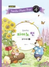 삼호피아노펀 음악이론 레벨1 (4권)