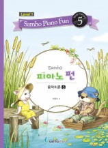 삼호피아노펀 음악이론 레벨1 (5권)