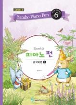 삼호피아노펀 음악이론 레벨1 (6권)