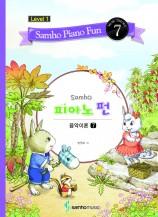 삼호피아노펀 음악이론 레벨1 (7권)