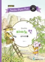 삼호피아노펀 음악이론 레벨1 (8권)