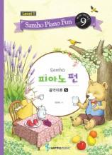 삼호피아노펀 음악이론 레벨1 (9권)
