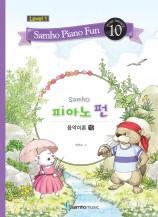 삼호피아노펀 음악이론 레벨1 (10권)