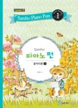 삼호피아노펀 음악이론 레벨2 (1권)