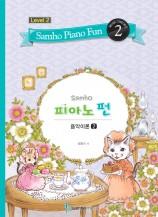 삼호피아노펀 음악이론 레벨2 (2권)