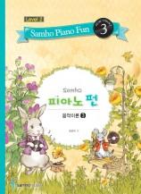 삼호피아노펀 음악이론 레벨2 (3권)