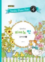 삼호피아노펀 음악이론 레벨2 (4권)