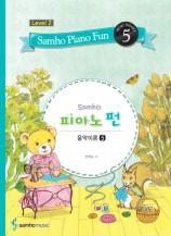 삼호피아노펀 음악이론 레벨2 (5권)