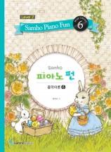 삼호피아노펀 음악이론 레벨2 (6권)