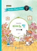 삼호피아노펀 음악이론 레벨2 (7권)