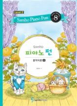 삼호피아노펀 음악이론 레벨2 (8권)