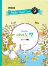 삼호피아노펀 음악이론 레벨2 (9권)