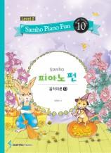 삼호피아노펀 음악이론 레벨2 (10권)