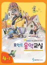 2014년새교과서에맞춘포인트음악교실4-1