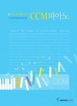 코드로 배우는 CCM피아노
