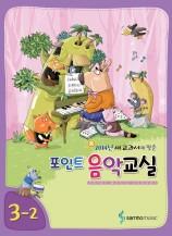 2014년새교과서에맞춘포인트음악교실3-2