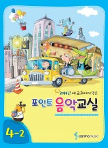 2014년새교과서에맞춘포인트음악교실4-2