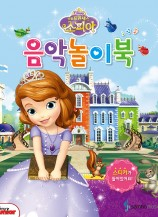 디즈니음악놀이북-소피아