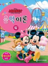 디즈니음악이론4
