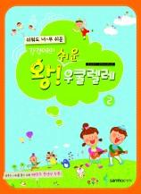 강경애의왕쉬운우쿨렐레2(동영상, CD포함)