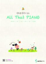 연주동영상이 있는 All That PIANO(동영상)